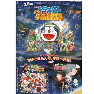 Movie Poster Doraemon: Nobita Drifts in the Universe 1999 Movie Japan Mini Movie Poster Chirashi