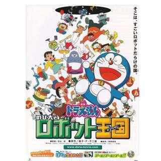 Movie Poster Doraemon: Nobita in the Robot Kingdom 2002 Movie Japan Mini Movie Poster Chirashi