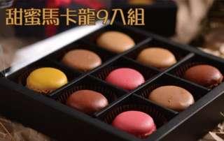 食感旅程 甜蜜馬卡龍(9入/盒)