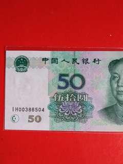 1999年中國人民銀行.第五套,人民幣靓號:|H00386504