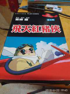 飛天紅豬俠 彩色漫畫 (全4冊)
