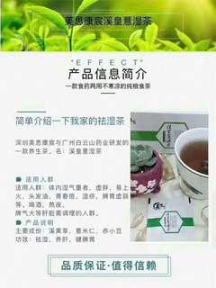溪黃薏濕茶