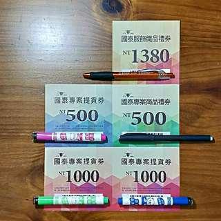 🚚 國泰專案La new商品禮券提貨券現金抵用券面額共4380元