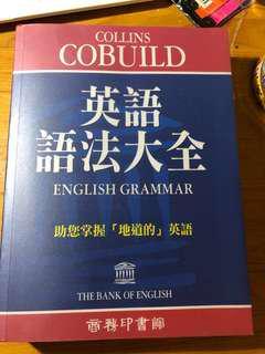 英語語法大全