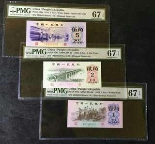 PMG67分三版一二五角尾三同一套
