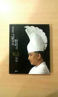 Korean book korean storybook cook book