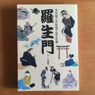 羅生門 - 芥川龍之介短篇小說名作選