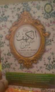 Surah al-khaf