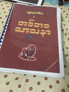 Burmese book