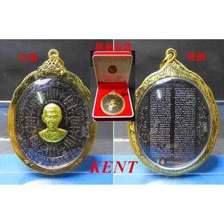 Thai Amulet - AC Toh