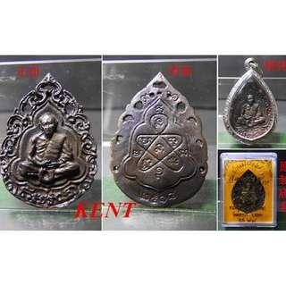 Thai Amulet - LP Tim