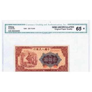 1948年第一版人民幣二佰圓(煉鋼)