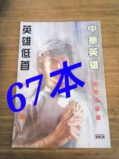 中華英雄, 共67本