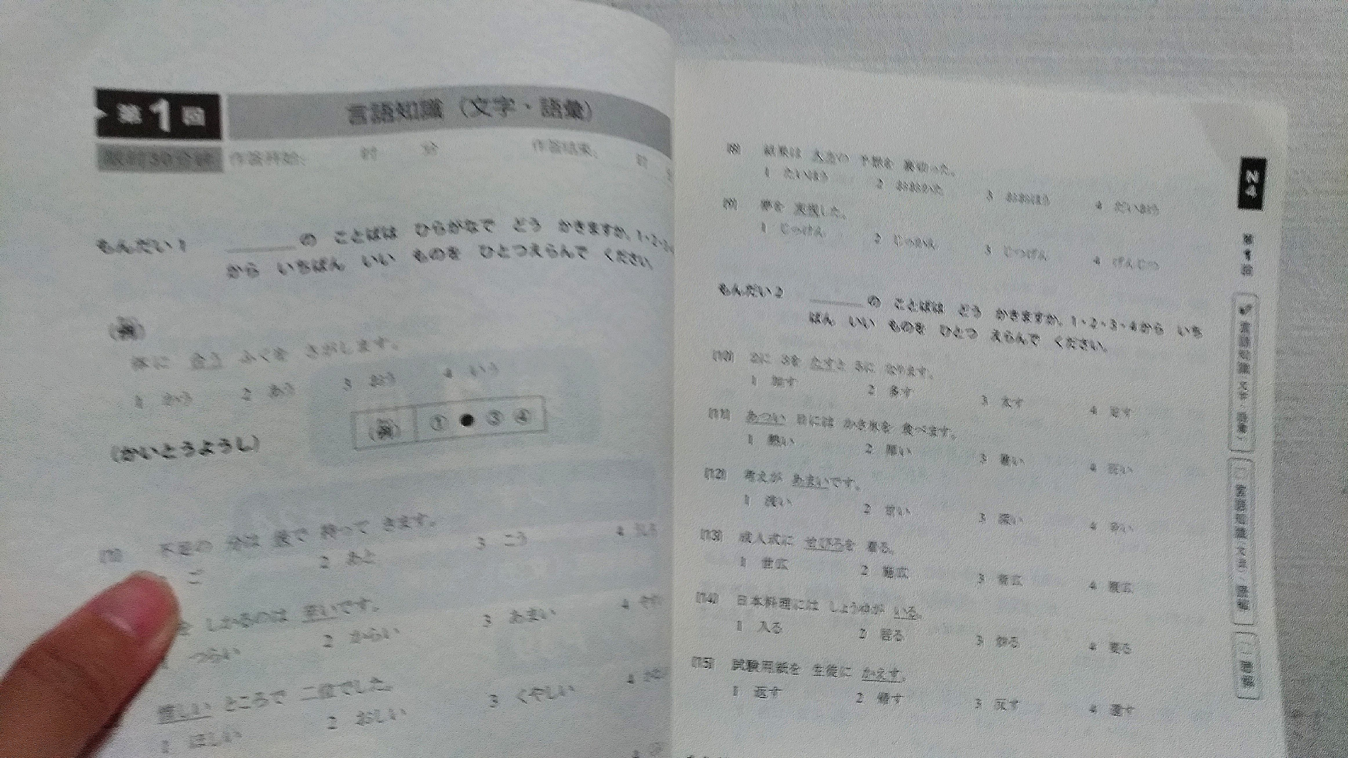Japanese Textbooks #15-- JLPT N4   practice workbook with answers
