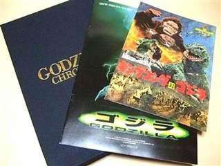 哥斯拉 電影 豪華珍藏画冊 Godzilla