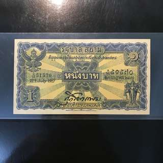 "Strong 💪🏻 Embossing ⭐️ Rare 1927 Thailand 🇹🇭 2nd Series ""Ploughing Ceremony"" 1 Baht, C/64 51570 Original Paper Strong Embossing AU Condition! Refer To Pic 4 For Thai Auction Record ⭐️ 91 Year Old Banknote! 暹羅國銀壹銖"