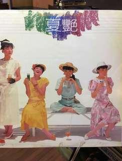 For Sharing 鳳飛飛-夏的季節。 作詞-何啟弘  作曲-陳復明   新麗聲唱片