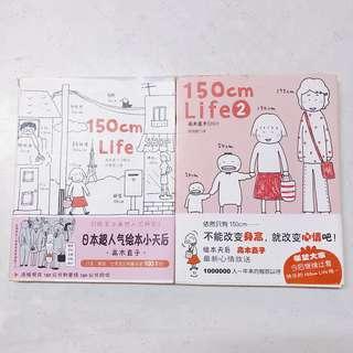 高木直子《150cm Life》 漫畫繪本