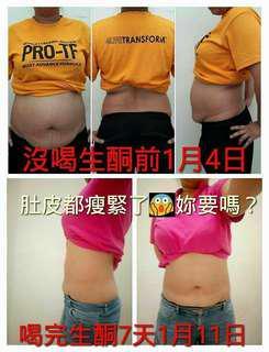 生酮 pruvit 減肥 燒脂 瘦身 減肚 去水腫 產後肚胖 不是減肥藥 不反彈