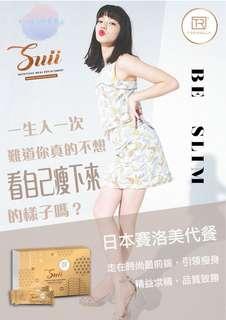 SUII 賽洛美代餐(獲授權香港代理批發)