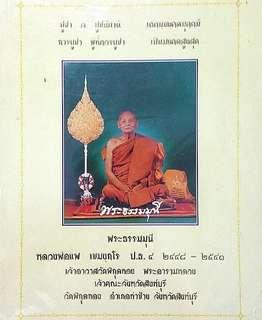 Lp Pae Amulet Book