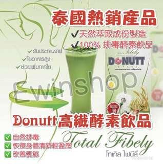 Donutt 高纖酵素飲品 (一盒十包)