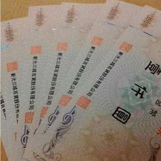 新光三越禮券6000 賣4945(恕不拆賣)  贈送(威秀票x2)