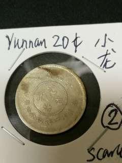 Yunnan 20cents kwanghsu period,云南 小龙  grade EF SCARCE