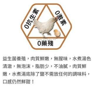 三零無抗生素、無激素、無藥殘的雞肉、雞蛋(無受精)有敏感都可吃和豬肉