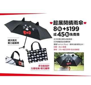 🚚 屈臣氏hellokitty集點雨傘
