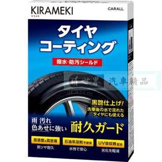 🚚 權世界@汽車用品 日本 CARALL KIRAMEKI 輪胎專用 撥水防汙鍍膜劑 輪胎油 150ml J2114