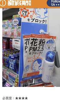 日本Shiseido花粉症噴劑