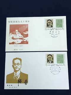 China Stamp- 1985 J122 A/B FDC