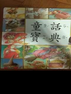 中文圖書珍藏版
