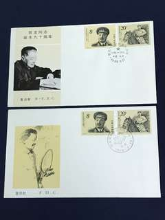 China Stamp- 1986 J126 A/B FDC
