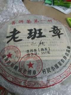 老班章 熟茶 97年老普洱茶餅