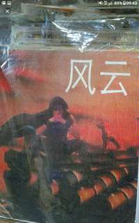 Buy 2 get 1 free!  Vcd Chinese  The storm riders  风云