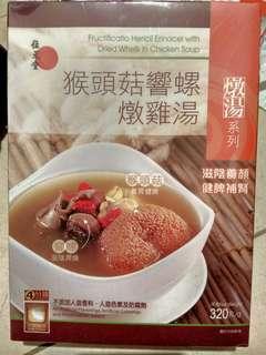 猴頭菇響螺燉雞湯