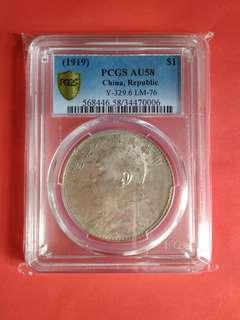 China Silver Dollar Coin Yr 1919 Au58