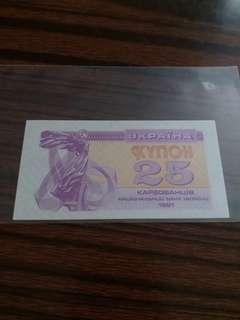 全新直版烏克蘭1991年25庫邦紙幣