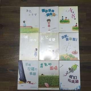 红蜻蜓小说 18 books for RM100