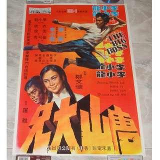 Bruce Lee The Big Boss Hong Kong Golden Harvest Original Poster 1971 李小龍 唐山大兄 Unused