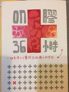 書 on膠36小時 一個香港公立醫院註冊護士的告白