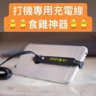 全新行貨 打機專用充電線 iphone type c android快充 gaming cable食雞神器