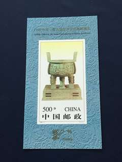 China Stamp- 1996-11 ( 无齿) imperforate Miniature Sheet