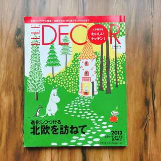 Japanese Lifestyle Magazine ELLE DECOR Aug 2013