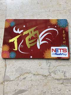 Year of the Rooster NETS FlashPay/EZlink card