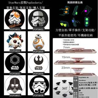 Star wars popsocket/星戰氣囊支架/抖音神器/懶人支架/氣墊支架