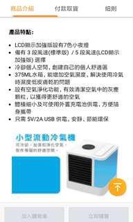 Antarctic Air小型流動冷氣機(LCD 顯示加強版 / 5段風速)