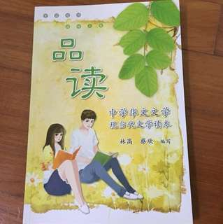 🚚 Chinese Language & Literature for Secondary Schools 品读——中学华文文学·现当代文学读本